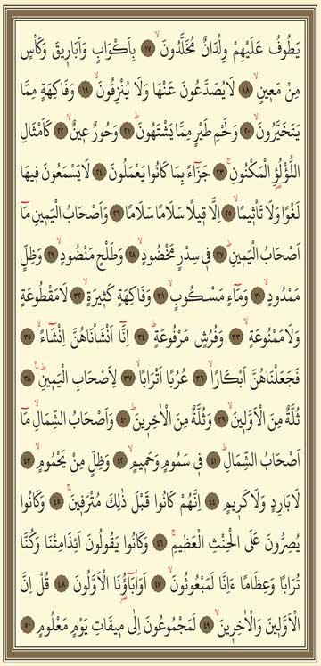 Vakia Suresi Arapça oku 2