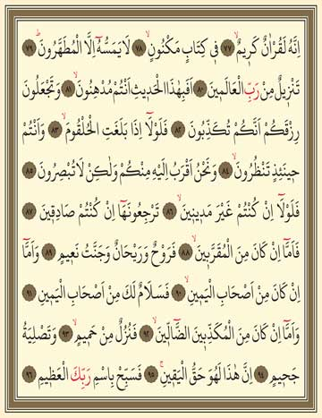 Vakia Suresi Arapça oku 4