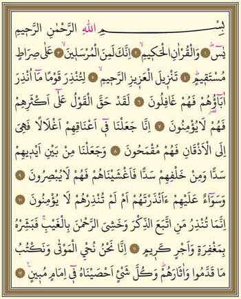 Yasin Suresi Arapça oku