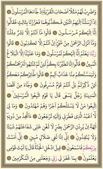 Yasin Suresi Arapça oku 2