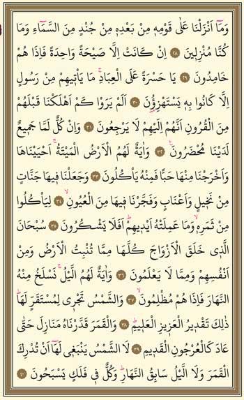 Yasin Suresi Arapça oku 3