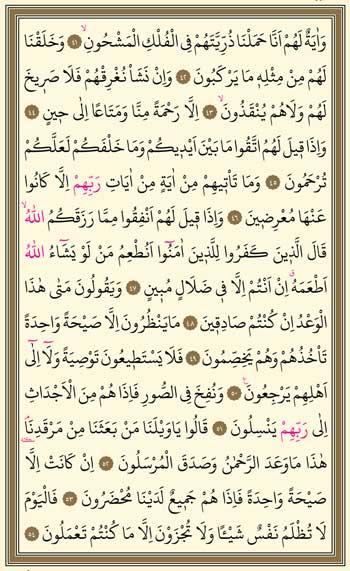 Yasin Suresi Arapça oku 4