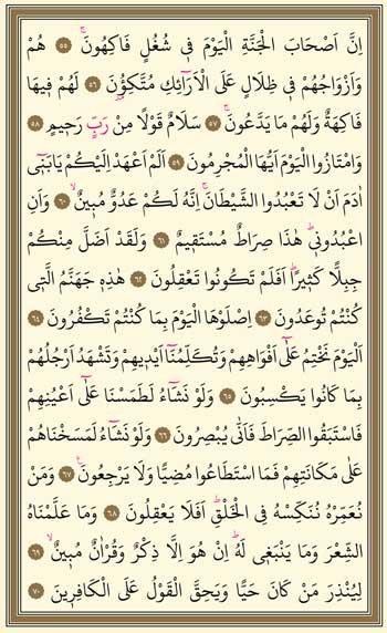 Yasin Suresi Arapça oku 5