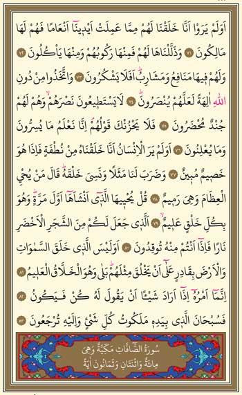 Yasin Suresi Arapça oku 6